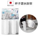 Loxin 日本製 inomata 杯子瀝水架掛架 2入裝 杯架 掛架 瀝水架 水瓶架【SI1535】