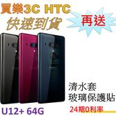 現貨 HTC U12+ 手機 64G,送 清水套(可使用點點功能)+玻璃保護貼,24期0利率 HTC U12 Plus