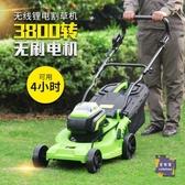 割草機 電動割草機小型家用充電式除草機手推式大功率草坪機修剪打草機T