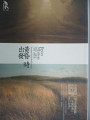 【書寶二手書T7/翻譯小說_NJS】黃昏時出發_布萊恩.莫頓
