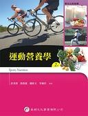 (二手書)運動營養學(2版)