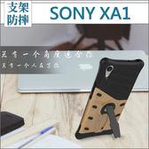 Sony XA1 支架 戰甲系列 支架 手機殼 防摔殼 內軟殼 手機殼 防摔 保護殼 AC