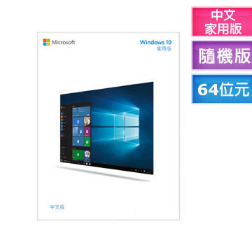 Windows Home 10 中文家用64位元隨機版