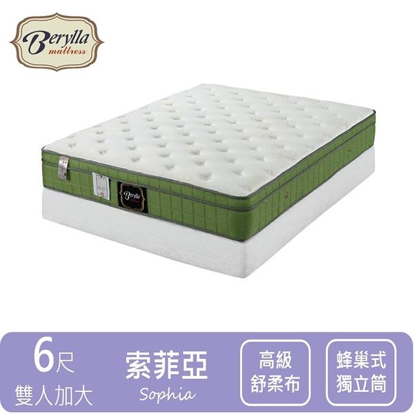 現貨 床墊推薦 [貝瑞拉名床] 索菲亞獨立筒床墊-6尺