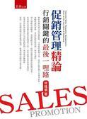 促銷管理精論:行銷關鍵的最後一哩路