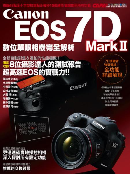 【完全解析】Canon EOS 7D Mark II 7DII 數位單眼相機 攝影工具書 屮Z6
