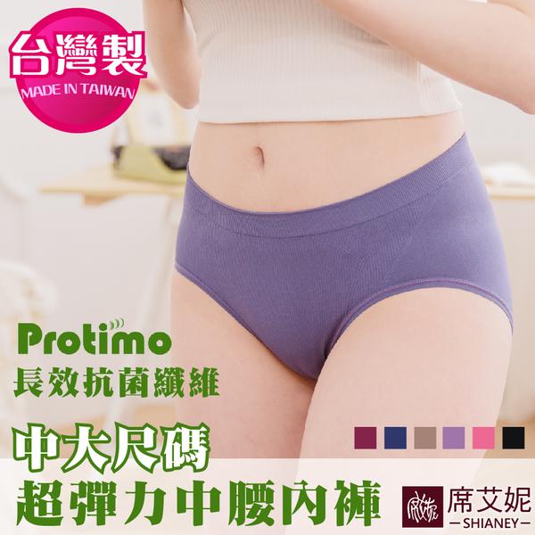 女性PROTIMO抗菌纖維中大尺碼內褲 台灣製造 No.45690-席艾妮SHIANEY