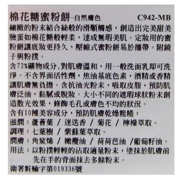 CANMAKE 棉花糖蜜粉餅 942-MB【屈臣氏】10g