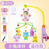 新生兒床鈴 寶寶0-6-12個月音樂旋轉兒童床頭搖鈴男女孩嬰兒玩具YYS    易家樂