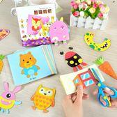 希寶剪紙書兒童手工diy3-6歲作材料幼兒園立體折紙盒裝新年禮物   名購居家