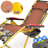 彈性立體網布!!方管無重力躺椅(送杯架)無段式躺椅斜躺椅.折合椅摺合椅折疊椅摺疊椅.涼蓆椅涼椅