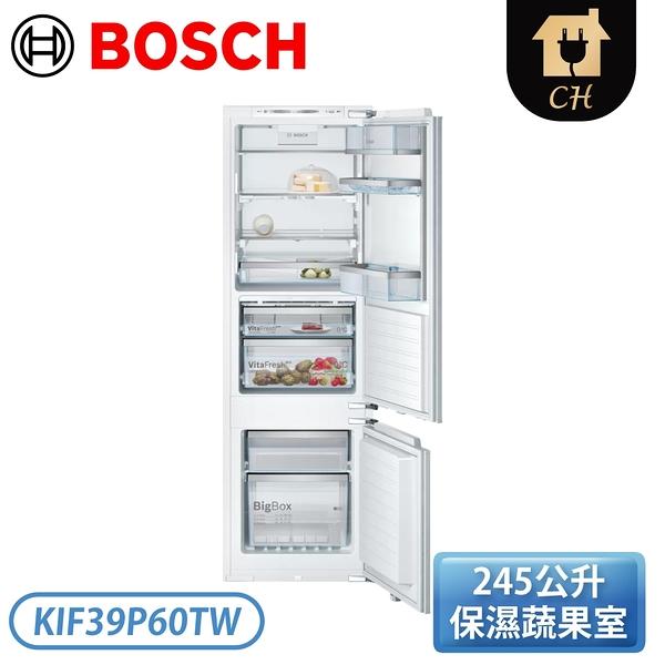 [BOSCH]245公升 8系列 嵌入式上冷藏下冷凍冰箱 KIF39P60TW