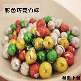 五彩/彩色巧克力球 500g 甜園