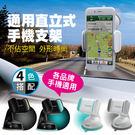 【hoda】 直立式手機座 車載支架通用款