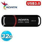 【台中平價鋪】全新 ADATA威剛 UV150 高速隨身碟 32GB 黑色  終生保固 交換禮物