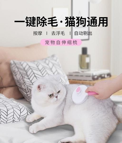 貓梳子去浮毛英短貓毛清理器針梳毛刷狗狗脫毛寵物梳神器【宅貓醬】