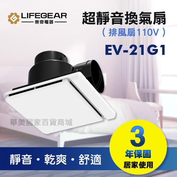 《樂奇》EV-21G1 (110V) / EV-21G2 (220V) 浴室換氣扇 超靜音排風扇 防臭 / 防蟲 保固3年