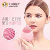 電動潔面儀超聲波硅膠洗臉刷家用毛孔清潔器洗臉儀器抖音神器 igo 智聯世界
