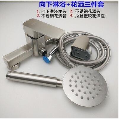 304不銹鋼淋浴龍頭浴室暗裝三聯浴缸冷熱水龍頭【向下淋浴 花灑三件套】