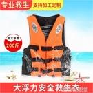 救生衣 大人救生衣大浮力船用專業釣魚便攜裝備浮力背心成人求生兒童救身 【優樂美】