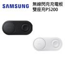 三星 SAMSUNG 無線閃充充電板(雙座充) P5200-黑/白[分期0利率]