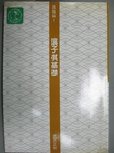 【書寶二手書T3/嗜好_LJR】進階篇Ⅰ:讓子棋基礎_日本棋院/編