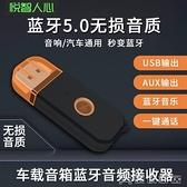 藍芽適配器 悅智人心5.0藍芽音頻接收器4.2USB車載汽車功放無線藍芽棒音響轉換立體聲【快速出貨】