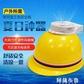 安全帽 風扇帽工地安全帽夏季透氣降溫帶多功能充電式風扇安全帽  mks阿薩布魯