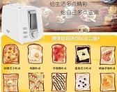 烤麵包機多士爐全自動烤面包機家用早餐吐司機迷你2片土司機220V-  美物 交換禮物