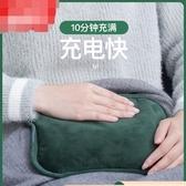 雅格防爆熱水袋暖肚子充電式電暖寶寶女敷暖宮暖手寶電熱寶暖水袋 雙十二全館免運