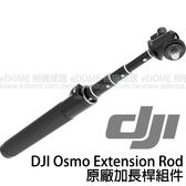 DJI 大疆 靈眸 Osmo Extension Rod 原廠加長桿組件 (6期0利率 免運 先創/正成公司貨) PART 1 延長桿