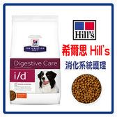 Hill s 希爾思 犬用i/d 消化系統護理8.5LB (B061C02)