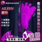無線跳蛋 情趣用品 ROMANCE‧Aileen 愛玲 無線遙控衛生棉隱形穿戴按摩器-磁吸固定 保固6個月