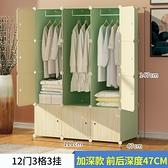 衣櫃 現代簡約組裝宿舍儲物收納櫃子出租房臥室家用塑料布衣櫥【八折促銷】