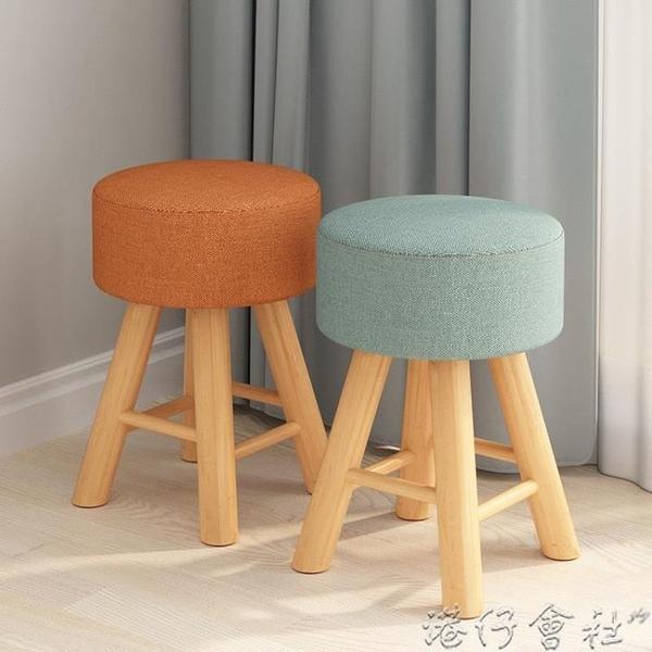 矮凳 實木矮凳布藝換鞋凳臥室梳妝凳吧臺凳客廳餐桌凳家用圓凳小凳子YYJ 港仔會社 快速出貨