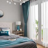 加厚全遮光純色棉麻窗簾布料簡約現代亞麻客廳臥室定制成品窗簾 滿天星