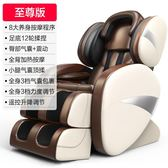 沙發按摩椅 按摩椅家用全身多功能全自動電動智慧揉捏老人沙發椅太空艙按摩器交換禮物dj