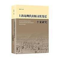 簡體書-十日到貨 R3YY【上海近現代出版文化變遷個案研究】 9787532645589 上海辭書出版社 作