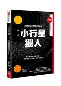 小行星獵人(TED Books系列):隕石真的會掉到你家?探尋隱藏太陽系中的未知威脅