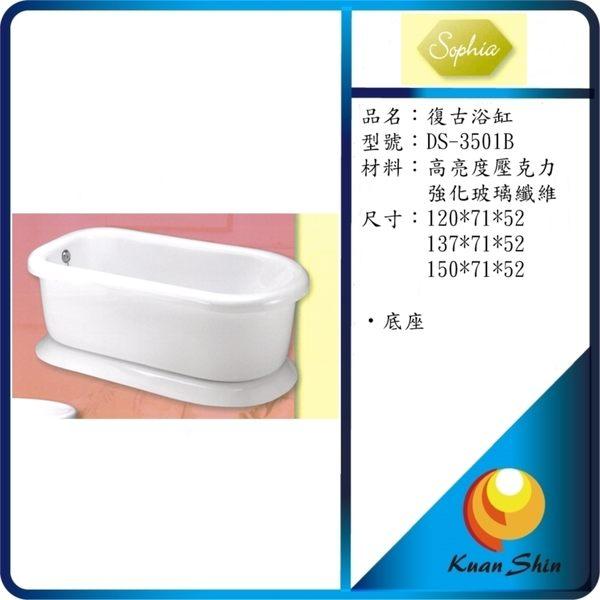 SOPHIA 復古浴缸 DS-3501B(137/150公分)