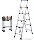 家用梯子 摺疊人字梯室內多功能五步梯加厚鋁合金伸縮梯子小梯凳 雙十二全館免運
