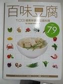 【書寶二手書T7/餐飲_J81】百味豆腐:103道美味健康豆腐料理_蔡萬利