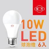 旭光旗艦店 ‧ LED 10W球泡燈6入(燈泡色/全電壓)