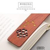 紀念品禮物送男女老師文藝diy實木質書簽中國風訂製套裝 復古典創意紅木制  街頭布衣