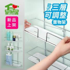 家而適歐式三層可調整置物架(1入) 廚房收納 衛浴置物架 不留殘膠 重複貼 免鑽孔快速安裝