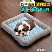 狗墊子秋冬寵物睡墊泰迪睡墊小型犬狗床貓墊寵物用品四季保暖狗窩HM 金曼麗莎