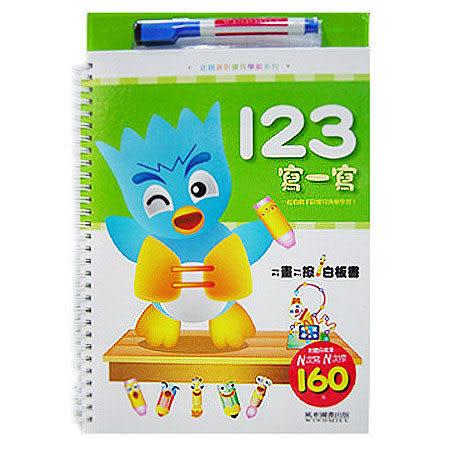 【奇買親子購物網】123寫一寫-企鵝派對寶貝學前系列