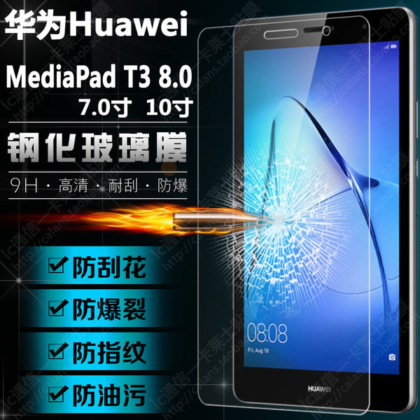 HUAWEI MediaPad 華為 T3 10 平板保護貼 9.6吋 AGS-W09/L09 9H防爆膜 弧邊 平板膜 螢幕保護貼 玻璃殼