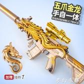 五爪金龍m416皮膚滿配黃金槍電動連發水彈手自一體玩具男孩槍仿真 夢幻衣都