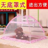嬰兒床蚊帳帶支架兒童寶寶蚊帳罩新生兒蒙古包通用小孩無底可折疊igo    蜜拉貝爾